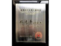 温州万博体育登录app行业协会副会长2014