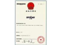 AMBER商标注册证