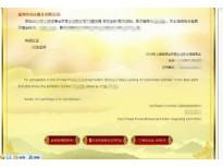 上海世博会民营企业联合馆 寻找地标 展示活动
